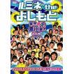 ルミネtheよしもと〜業界イチの青田買い 2008夏〜