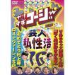 やりすぎコージー DVD 16「やりすぎ芸人(秘)私性活」