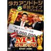 タカアンドトシ単独ライブ in 日本青年館 勝手に!M-1グランプリ
