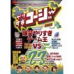 やりすぎコージーDVD vol.23「爆笑やりすぎゲーム王 vsアメトーーク