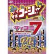 やりすぎコージーDVD vol.24「ツッコミ7〜激突!華麗なるツッコミ芸人バトル〜」