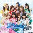 つぼみ/スカッとサマラバ☆(通常盤)<Type-A>[CD+DVD]