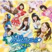 つぼみ/スカッとサマラバ☆(通常盤)<Type-B>[CD ONLY]