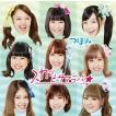 つぼみ/スカッとサマラバ☆(通常盤)<Type-C>[CD ONLY]