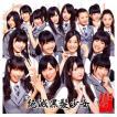NMB48「絶滅黒髪少女」(通常盤Type-B)CD+DVD