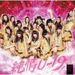NMB48「純情U-19」通常盤Type-B