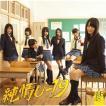 NMB48「純情U-19」通常盤Type-C