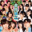NMB48「北川謙二」通常盤:Type-B