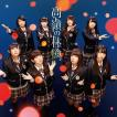 NMB48「高嶺の林檎」通常盤:Type-B