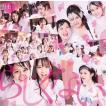 NMB48/らしくない<通常盤/Type-B>[CD+DVD]