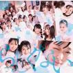 NMB48/らしくない<通常盤/Type-C>[CD+DVD]