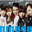 NMB48/Must be now<通常盤>Type-C[CD+DVD]