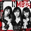 NMB48/欲望者<通常盤>Type-A[CD+DVD]