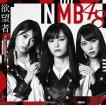 NMB48/欲望者<通常盤>Type-A[CD+DVD]≪特典付き≫【予約】