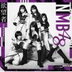 NMB48/欲望者<通常盤>Type-B[CD+DVD]≪特典付き≫【予約】