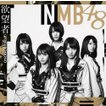 NMB48/欲望者<通常盤>Type-D[CD+DVD]≪特典付き≫【予約】