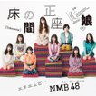 NMB48/床の間正座娘<通常盤Type-A>(CD+DVD)≪特典付き≫