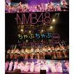 NMB48「近畿コンサートツアー〜みなさん、ちゃぷちゃぷしましょ(完全版)2012.8.21夜公演@大阪・オリックス劇場」[Blu-ray]