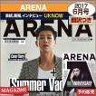 1+1ARENA3月号(2014) /ARENA 6月号 (2017) 表紙,画報,...