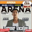 ARENA 6月号 (2017) 表紙画報インタビュー : TVXQ UKN...