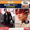 2種選択/ELLE 7月号(2017) 表紙画報インタビュー :G-...