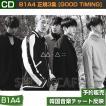 和訳つき【1次予約/送料無料】B1A4 正規3集 [GOOD TIM...
