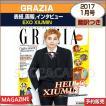 【1次予約】GRAZIA 1月号(2017) 表紙,画報,インタビュ...