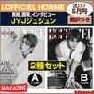 2種セット/LOFFICIEL HOMME 5月号(2017) 表紙画報イン...