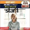 @star1(アットスタイル)4月号(2016) 表紙画報インタビュー : チャン・グンソク