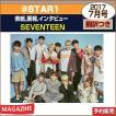 star1 7月号(2017) 表紙画報インタビュー :SEVENTEEN ...