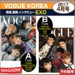 VOGUE KOREA 4月号 (2017) 表紙画報,インタビュー : E...