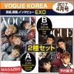 VOGUE KOREA 4月号 (2017) 表紙画報インタビュー EXO(...