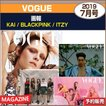 VOGUE 7月号 (2019) 画報:KAI / BLACKPINK / ITZY 日...