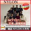 韓国雑誌 NYLON(ナイロン)2017年 4月号 (NCT 127/画報,記事掲載)
