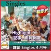 韓国雑誌 Singles(シングルス)2017年 4月号 (Highlight/画報,記事掲載)