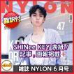 韓国雑誌NYLON KOREA (ナイロン)2017年 6月号 (SHINee KEY表紙/画報,記事掲載)