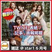 韓国雑誌 @star1 2017年 6月号 (TWICE 表紙/ TWICE 画報、記事掲載)