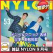 韓国雑誌 NYLON(ナイロン)2017年 9月号 (SUPER JUNIOR ドンへ&ウニョク 表紙 記事掲載)