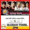 2PM ×HOTTEST 6th ファンミーティング スローガンタオル 公式グッズ 2PM ファンミグッズ