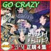 2PM 正規 4集 GO CRAZY! (通常版) 2pm CD