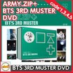 BTS 3rd MUSTER [ARMY.ZIP+] DVD 防弾少年団 グローバルファンミーティング 3RD MUSTER  [ARMY.ZIP+]