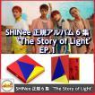 SHINee 正規アルバム6集 /['The Story of Light' EP.1] CD 6TH ALBUM