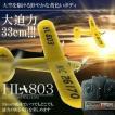 在庫整理 ラジコン 航空機 33cm Piper J-3 Cub 人気 ET-HL803