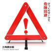 警告板 反射板 三角表示板 車用品 緊急時 非常時 組立...