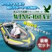 ウィングボート 釣り フィッシング 海 川 ボート 巨大...