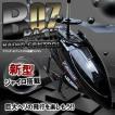 ラジコン ヘリコプター 人気 巨大な52cm 新型ジャイロ搭載 安定飛行 LED搭載 黒の光沢ボディ ET-BLACK07