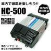 車載 3Way インバーター DC12V 電源 供給 バッテリー 長距離 ドライブ 車中泊 キャンプ SA-HC-500