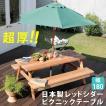 ガーデンテーブル 木製 レッドシダー 一体型 イス付き 日本製 ピクニックテーブル 幅180 おしゃれ