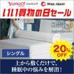 【Yahooショッピング×ShopJapan】トゥルースリーパー...