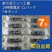 蛇の目ミシン工業 ジャノメ 24時間風呂 CLパック 7本セット